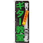 のぼり旗 ギター教室 (GNB-703)