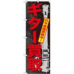 のぼり旗 ギター買取 (GNB-704)