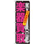 のぼり旗 楽器買取 (GNB-705)