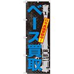 のぼり旗 ベース買取 (GNB-706)