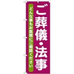 のぼり旗 ご葬儀・法事 (GNB-711)
