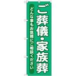 のぼり旗 ご葬儀・家族葬 (GNB-714)