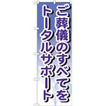 のぼり旗 ご葬儀のすべてをトータルサポート (GNB-715)