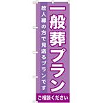 のぼり旗 一般葬プラン (GNB-719)
