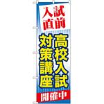 のぼり旗 高校入試対策講座 (GNB-72)