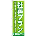 のぼり旗 社葬プラン (GNB-720)