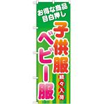 のぼり旗 子供服 ベビー服 (GNB-729)