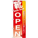 のぼり旗 靴 OPEN (GNB-730)