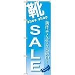 のぼり旗 靴 SALE (GNB-731)
