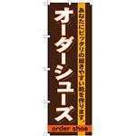 のぼり旗 オーダーシューズ (GNB-735)