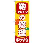 のぼり旗 カバンの修理 (GNB-739)