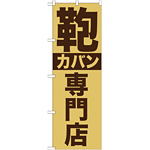 のぼり旗 カバン専門店 (GNB-740)