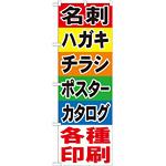 のぼり旗 各種印刷 (GNB-741)