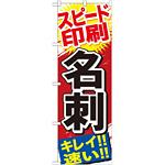 のぼり旗 名刺 (GNB-742)
