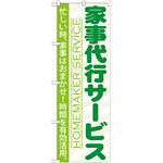 のぼり旗 家事代行サービス (GNB-749)