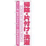 のぼり旗 掃除・片付け・洗濯 (GNB-751)