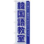 のぼり旗 韓国語教室 (GNB-762)