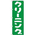 のぼり旗 クリーニング グリーン (GNB-77)