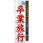 のぼり旗 卒業旅行 (GNB-773)