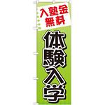 のぼり旗 体験入学 (GNB-779)