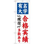 のぼり旗 有名大学 合格実績 現役多数あり (GNB-780)