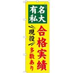 のぼり旗 有名私大 合格実績 現役多数あり (GNB-781)