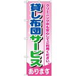 のぼり旗 貸し布団サービス (GNB-784)