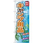 のぼり旗 キャンプ用品 (GNB-792)