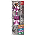 のぼり旗 スキー用品 (GNB-793)