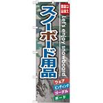 のぼり旗 スノーボード用品 (GNB-794)