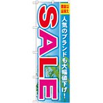 のぼり旗 SALE 人気のブランドも大幅値下げ! (GNB-797)