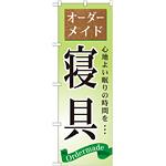 のぼり旗 寝具 (GNB-799)