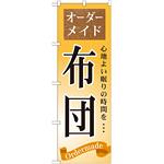 のぼり旗 布団 (GNB-800)