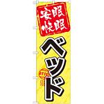 のぼり旗 ベッド (GNB-802)