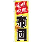 のぼり旗 布団 安眠快眠(GNB-803)