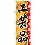 のぼり旗 工芸品 (GNB-806)
