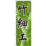 のぼり旗 竹細工 (GNB-808)