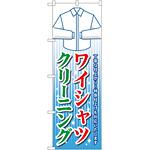 のぼり旗 ワイシャツクリーニング (GNB-81)