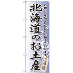 のぼり旗 北海道のお土産 (GNB-810)