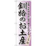 のぼり旗 釧路のお土産 (GNB-811)