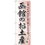 のぼり旗 函館のお土産 (GNB-812)