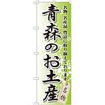 のぼり旗 青森のお土産 (GNB-813)