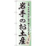 のぼり旗 岩手のお土産 (GNB-814)