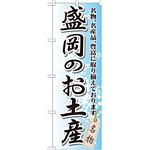 のぼり旗 盛岡のお土産 (GNB-815)