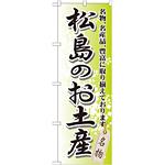 のぼり旗 松島のお土産 (GNB-817)