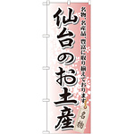 のぼり旗 仙台のお土産 (GNB-818)