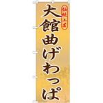 のぼり旗 大館曲げわっぱ (GNB-820)