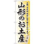 のぼり旗 山形のお土産 (GNB-821)