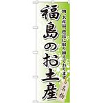 のぼり旗 福島のお土産 (GNB-822)