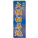 のぼり旗 大堀相馬焼 (GNB-823)